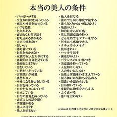 本当の美人の条件 : 幸せな結婚をしたい人のための婚活ブログ - NAVER まとめ Wise Quotes, Words Quotes, Inspirational Quotes, Motivational, Favorite Words, Favorite Quotes, Japanese Quotes, Something To Remember, Special Words