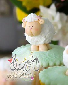 Eid Images, Islamic Images, Islamic Pictures, Aid Adha, Photos Islamiques, Ramadan, Eid Moubarak, Wedding Cards Images, Eid Ul Azha