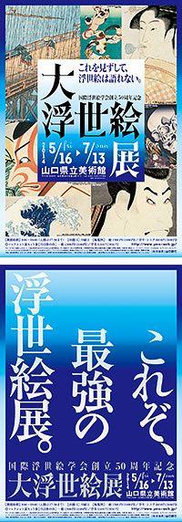 「大浮世絵展」ポスター