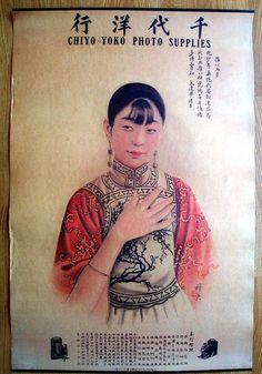 Chiyo-Yoko Photo Supplies ad poster
