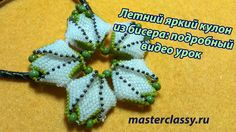 Summer bright bead pendant: a detailed video tutorial - Daily Good Pin Beading Techniques, Beading Tutorials, Beading Projects, Seed Bead Flowers, Beaded Flowers, Beaded Jewelry Patterns, Beading Patterns, Peyote Beading, Bead Jewellery