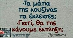 Humor Funny Status Quotes, Funny Greek Quotes, Funny Statuses, Funny Picture Quotes, Sarcastic Quotes, Jokes Quotes, Funny Pictures, Images And Words, Funny Phrases