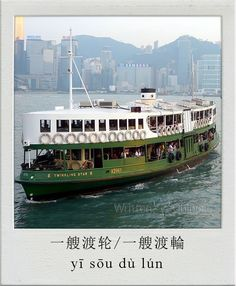 一艘渡轮/一艘渡輪 (yī sōu dù lún): Ferry