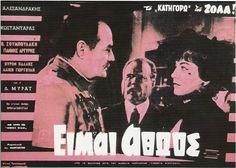 Αφίσες του Ελληνικού Κινηματογράφου (Ε)