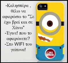 Χαχα καπως ετσι!! Funny Greek Quotes, Funny Quotes, Teaching Humor, Minion Jokes, Funny Statuses, Clever Quotes, Funny Moments, Funny Things, E Cards
