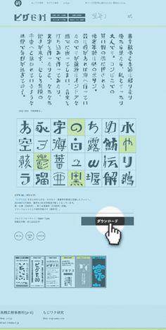 日本語フリーフォント/ダウンロードなら「FONT FREE」。漢字やカタカナ、ひらがなをはじめとした日本語の無料フォントを、明朝やゴシック体、手書きなどのカテゴリーから探すことができます。