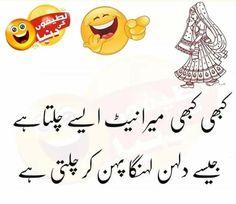 Urdu Funny Poetry, Funny Quotes In Urdu, Cute Funny Quotes, Crazy Funny Memes, Jokes Quotes, Stupid Funny, Funny Texts Jokes, Text Jokes, Image Poetry