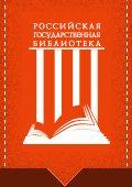 Портал Российской государственной библиотеки, на котором предоставляются  различные услуги, в том числе удалённое сканирование материалов и высылка их по электронной почте. Сам я заказывал статью 30-х годов 20-го века. Сделали, выслали. Очень интересные впечатления. #книги #библиотека