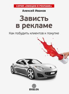 Зависть в рекламе. Как побудить клиентов к покупке #литература, #журнал, #чтение, #детскиекниги, #любовныйроман