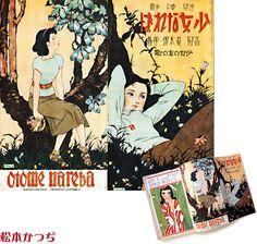 Matsumoto Katsuji : 'Otome Nareba' sheet music cover / Shōjo no Tomo magazine, Jun.1939