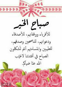 Gd Morning, Good Morning Quotes, Morning Messages, Morning Greeting, Your Smile Quotes, Islamic Art Calligraphy, Romantic Love Quotes, Beautiful Morning, Beautiful Birds