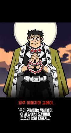 귀멸의칼날 - 귀멸 + 헬테이커 = 귀멸테이커? : 네이버 블로그 Anime Guys, Profile, Fan Art, Manga, Comics, User Profile, Sleeve, Fanart, Manga Comics