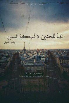 malikahmam:  عَجباً للحنين لا تنهكهُ السنين!