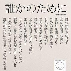 いいね!1,826件、コメント6件 ― yumekanauさん(@yumekanau2)のInstagramアカウント: 「誰かのために  .  .  .  #誰かのために#自分#まわり  #生きる#人生#自己啓発#ポエム  #言葉のチカラ#留学#強くなる#恋愛」