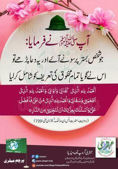 Dua when getting in bed Duaa Islam, Islam Hadith, Islam Muslim, Allah Islam, Islam Quran, Hadith Quotes, Ali Quotes, Muslim Quotes, Religious Quotes