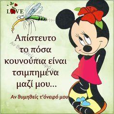 Funny Greek, Funny Photos, Disney Characters, Fictional Characters, Jokes, Humor, Cards, Fanny Pics, Husky Jokes