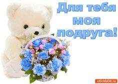 Для тебя моя подруга
