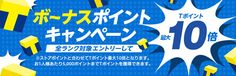 http://i.yimg.jp/images/shp_edit/promotion/scl/top/promovisual/2014/pc_mainvisual_x10point.png