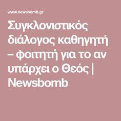 Συγκλονιστικός διάλογος καθηγητή – φοιτητή για το αν υπάρχει ο Θεός   Newsbomb