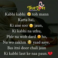 Kabhi kabhi toh maan Karta hai Ki aise soo jaun Ki kabhi na uthu Phir na woh dard ho Na wo zakhm yaad aaye Bas itni door chali jaun Ki kabhi laut na paun Love Story Quotes, First Love Quotes, Mixed Feelings Quotes, Crazy Girl Quotes, Pain Quotes, Hurt Quotes, Badass Quotes, Life Quotes, Desire Quotes