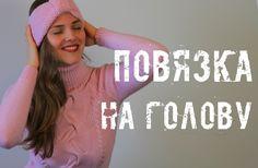Привет, Я - Аня и это мой канал - вязание с An'Me.В этом видео я рассказываю как можно связать двойную повязку на голову. Для увлеченных вязанием, таких как...