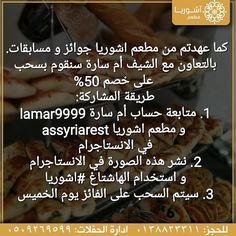 لا يفوتكم البوفيه الشامي هذا الخميس من الساعة السادسة حتى منتصف الليل مع حضور و الطبخ المباشر من الشيف ام سارة Do not miss our Shami buffet on Thursday from 6 pm to midnight with live cooking event done by Chef Om Sara  #AssyriaRest #khobar_rest #dammam_rest #ksa #catering  #اشوريا #مطاعم_الخبر #مطاعم_الدمام #مطاعم_الشرقية