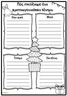 Writing Activities, Educational Activities, Learn Russian, Classroom Rules, Christmas Ornament Crafts, School Hacks, Christmas Activities, My Teacher, Teaching Tools