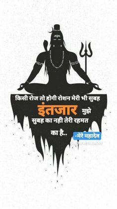 Shiva Linga, Mahakal Shiva, Lord Shiva Pics, Lord Shiva Family, Shankar Bhagwan, Shiva Angry, Kali Hindu, Friendship Quotes In Hindi, Shiva Shankar