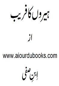 Heeron Ka Fareeb
