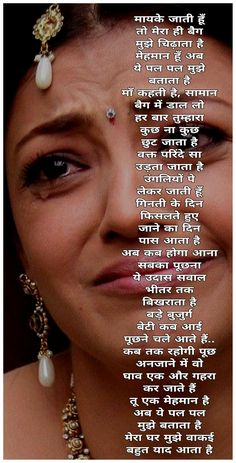 Quotes and whatsapp status videos in hindi, gujarati, marathi Sister Quotes In Hindi, Sister Poems, Brother Sister Quotes, Love Quotes In Hindi, Islamic Love Quotes, Mother Poems, Daughter Quotes, Girly Attitude Quotes, Girly Quotes