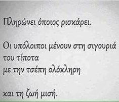Saving Quotes, Greek Quotes, Philosophy, Inspirational Quotes, Feelings, Sayings, My Love, Reading, Words