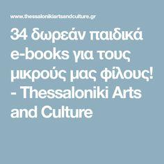 34 δωρεάν παιδικά e-books για τους μικρούς μας φίλους! - Thessaloniki Arts and Culture