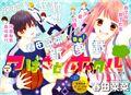 Read Tsubasa to Hotaru manga Online,I am Sonokawa Tsubasa - 15 years old.Right…