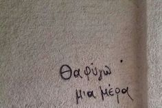 Poem Quotes, Best Quotes, Tattoo Quotes, Poems, Life Quotes, Graffiti Quotes, Love Hurts, Special Quotes, Greek Quotes