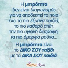 Μητρότητα! Family Quotes, Me Quotes, Motivational Quotes, Greek Quotes, Raising Kids, Kids And Parenting, Feelings, Sayings, Words