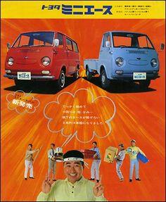 トヨタ車カタログ探訪 Vintage Ads, Vintage Posters, Japan Motors, Japanese Domestic Market, Auto Retro, Toyota Hiace, Car Brochure, Toyota Cars, Love Car