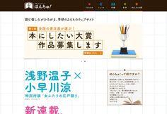 学研よみものウェブ ほんちゅ!    (via http://honchu.jp/ )