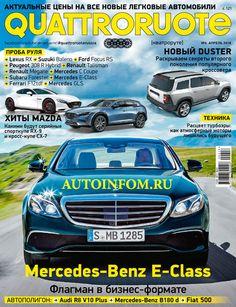 Quattroruote №4 2016 - это профессиональный автомобильный журнал о автомобилях во всем мире, представленных в России. http://autoinfom.ru/quattroruote-4-2016/