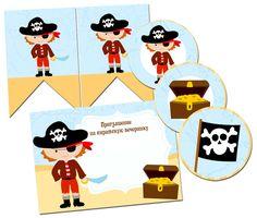 Атрибуты для детской пиратской вечеринки