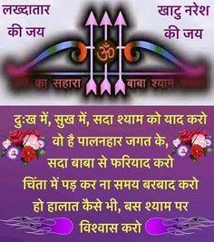 Latest khatu shyam status Images In Hindi Wallpaper Gallery, Photo Wallpaper, Status Wallpaper, Shiva Lord Wallpapers, Baba Image, Gita Quotes, Facebook Status, Status Hindi, Krishna Images