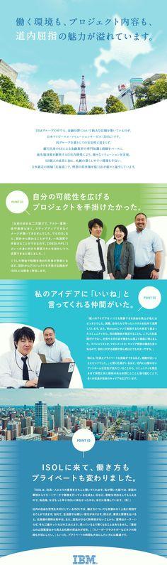 日本アイビーエム・ソリューション・サービス株式会社(ISOL/日本IBM100%出資会社)/※自社内開発※アプリケーション・エンジニア(PG・SE)/札幌・転勤無/UIターン歓迎/赴任手当ありの求人PR - 転職ならDODA(デューダ)