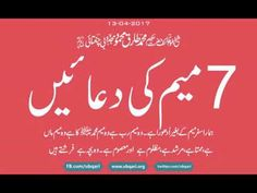 Duaa Islam, Allah Islam, Islam Quran, Couples Quotes Love, Couple Quotes, Islamic Inspirational Quotes, Islamic Quotes, Hakeem Tariq, Iqbal Poetry