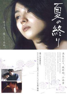 夏の終り - Yahoo!映画