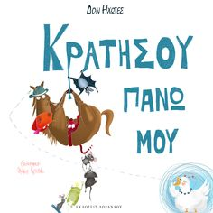 "Katerina Panagou, from the book ""Κρατήσου Πάνω μου"" Once Upon A Time, The Book, Illustrator, Education, Reading, School, Books, Movie Posters, Kids"