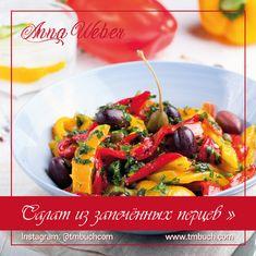 Салат из запечённых перцев