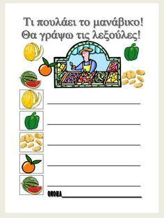 Learn Greek, Greek Language, School Staff, Book Activities, Special Education, Early Childhood, Grammar, Literacy, Children