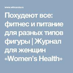 Похудеют все: фитнес и питание для разных типов фигуры | Журнал для женщин «Women's Health»
