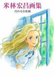 米林宏昌画集 汚れなき悪戯  When Marnie was there. Japanese director Hiromasa Yonebayashi (The secret world of Arrietty, 2010) is shifting the setting from the novel's Great Britain to a japanese village on the shores of Hokkaido.