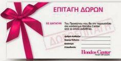 Δωροεπιταγή 100 ευρώ Hondos Center από την Espresso-Greece.gr | HappyStar.gr