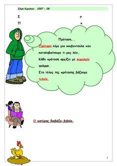 H δικη μου γραμματικη α β Learn Greek, Elementary Schools, Grammar, Sentences, Education, Learning, Greece, Google, Ideas